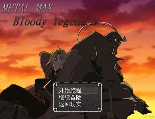 血色传说3代