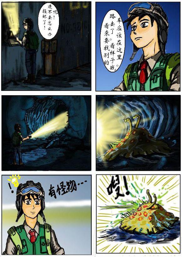 重装机兵同人漫画 老衲作品(八)
