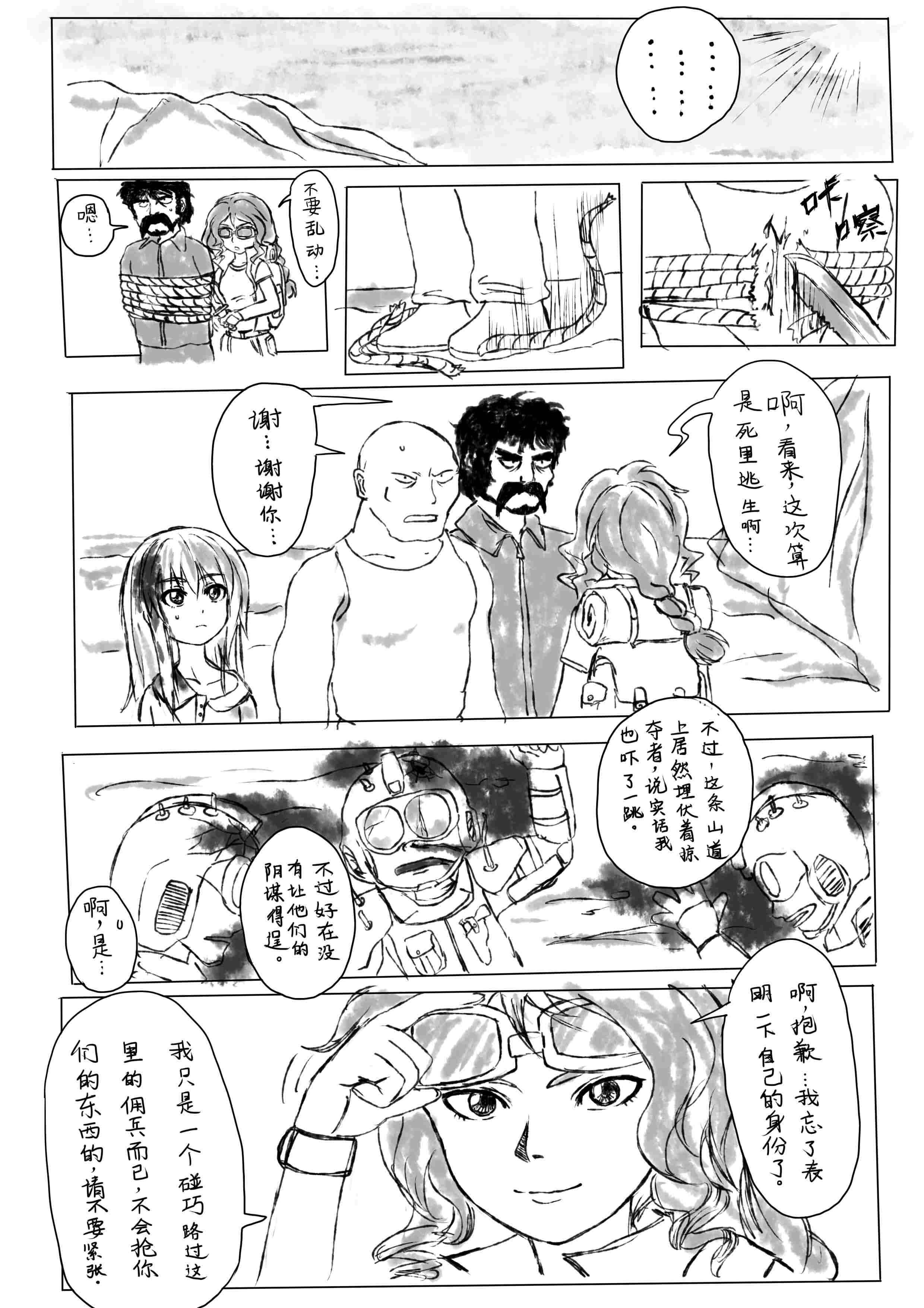 重装机兵2R同人漫画 无法忘却的人(一)