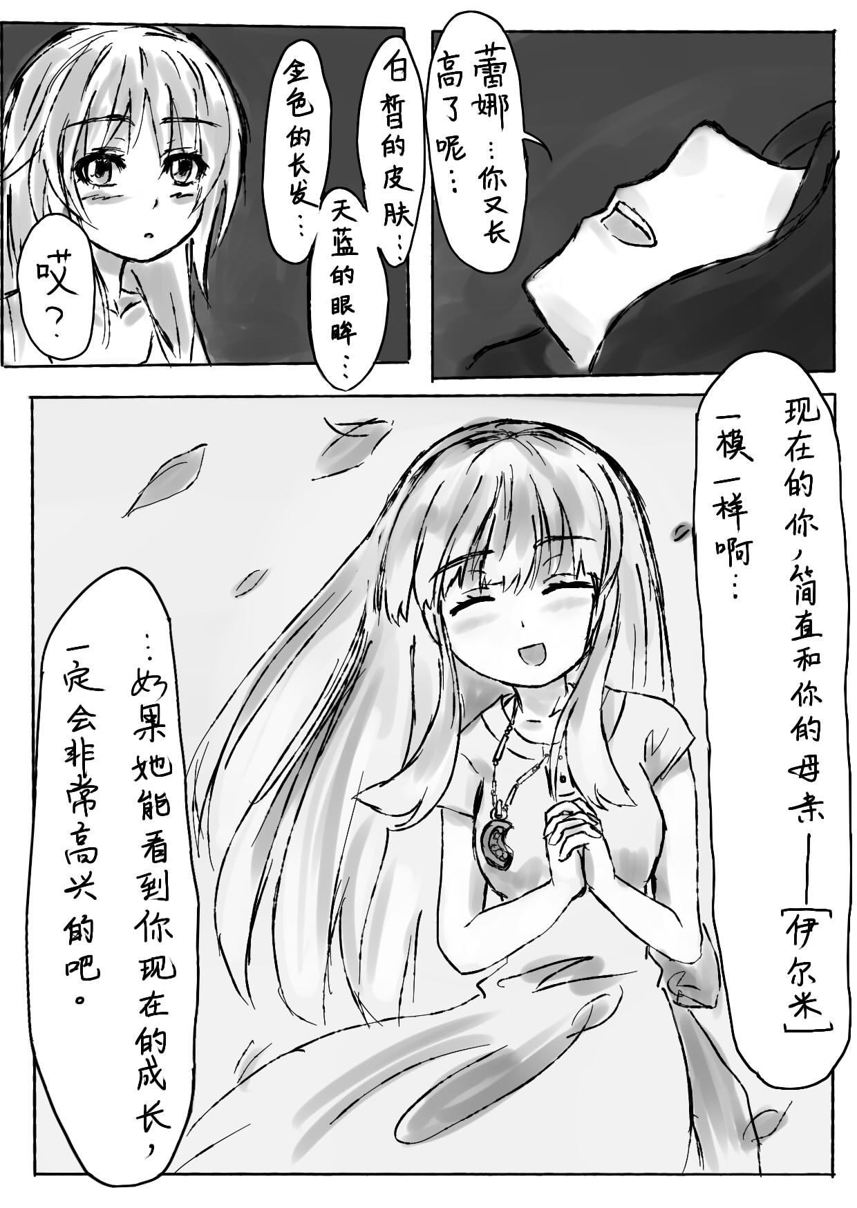 重装机兵2R同人漫画 无法忘却的人(二)