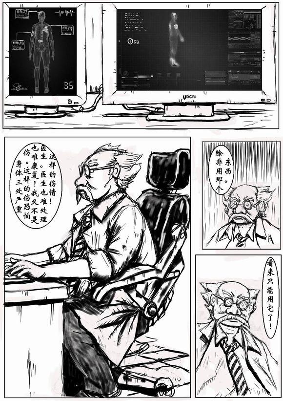 重装机兵同人漫画 老衲作品(七)