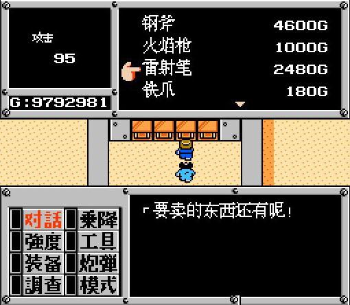 FC重装机兵强植版v63(MM1修改版)