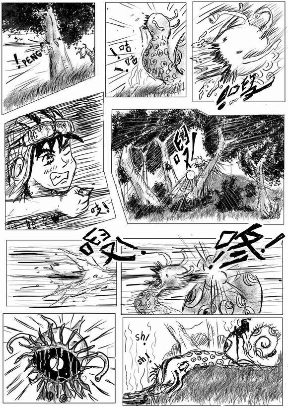 重装机兵同人漫画 老衲作品(五)
