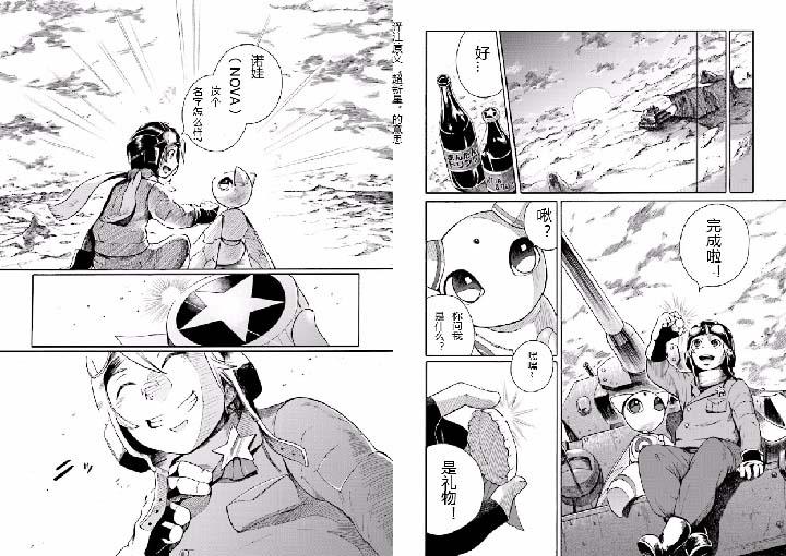 官方漫画 - METAL SAGA 流星的使者(2)汉化版