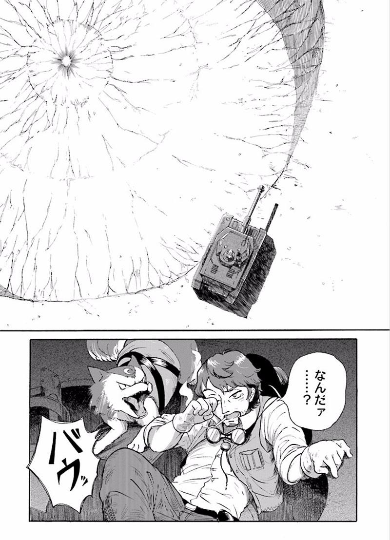 官方漫画 - METAL SAGA 流星的使者