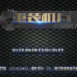 重装机兵重制版 游戏下载