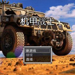 机甲战士之红狼传说 游戏下载