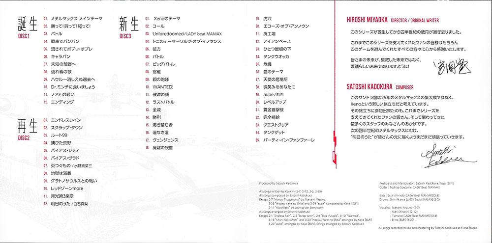 重装机兵Xeno限定版CD封面扫描图