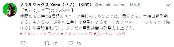 重装机兵Xeno曝氪金新玩法:插芯片,得永生