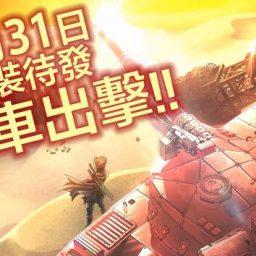 重磅!重装机兵Xeno繁体中文版确认5月31日发布