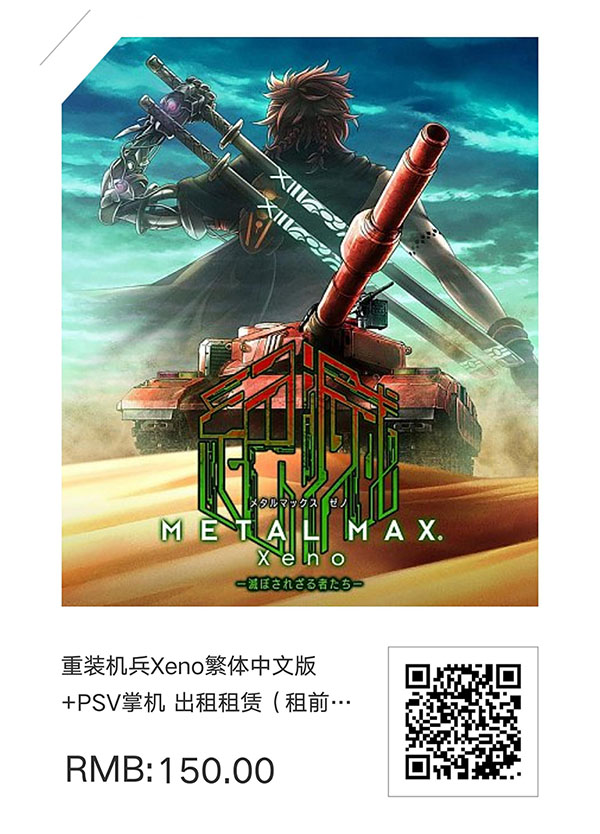 重装机兵Xeno繁体中文版 正式发售!