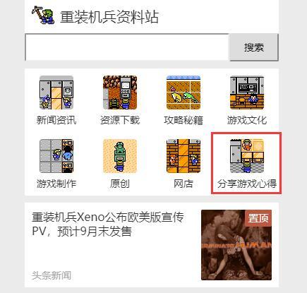 """资料站开放网站注册,新增""""分享游戏心得""""功能!"""