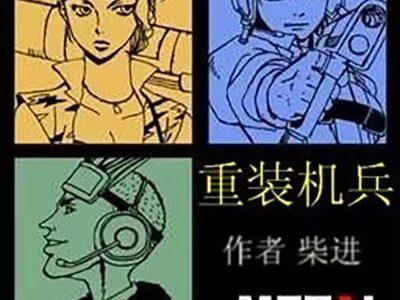 《重装机兵之少年猎人》英文版登陆海外网站 柴大官人文字屋