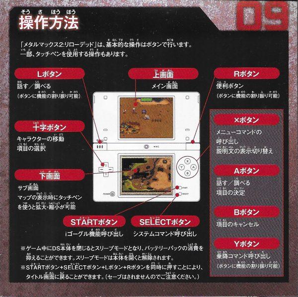 重装机兵2重制版(MM2R)日版卡带说明书扫描版图片