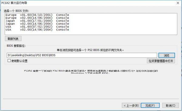 PS2模拟器PCSX2 bios文件下载