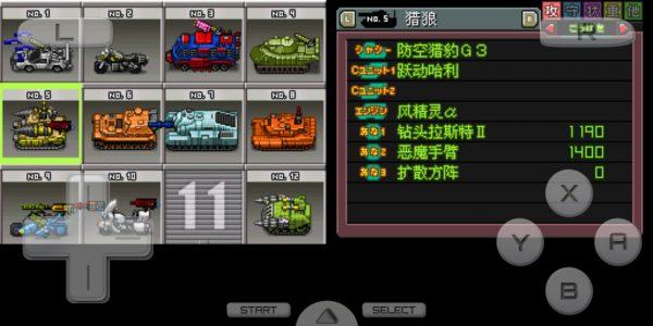 MM2R NEX 1.25T1 二周目游戏存档
