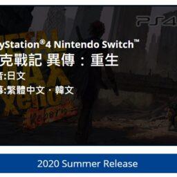 重装机兵Xeno Reborn宣布延期,繁体中文版2020年夏发布