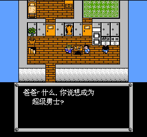 重装机兵天下改-蓝狼版 游戏下载