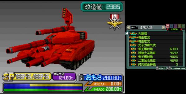 重装机兵2R鲜血染红的战车3.73最终完结版
