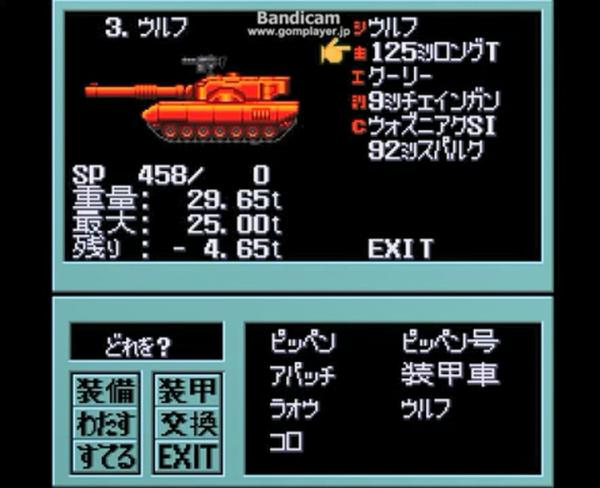 metalmix 97——一款永远玩不到手的重装机兵2同人衍生游戏