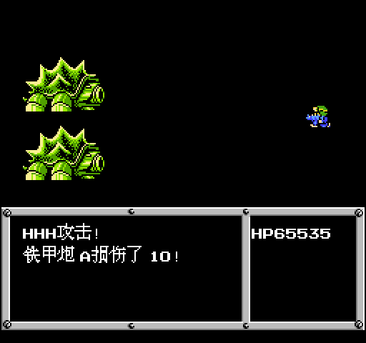 重装机兵野外BOSS版 游戏下载(重装机兵1代修改版)