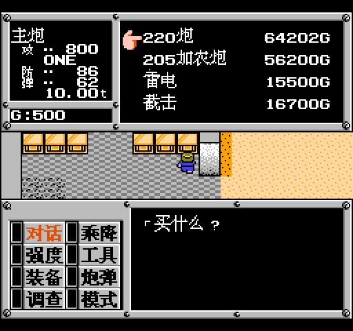 重装机兵稀有物品FINAL版-MM之神 游戏下载(重装机兵1代修改版)