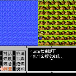 重装机兵穿墙版 游戏下载(重装机兵1代修改版)