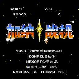 加纳战机完全汉化版+日月光华修改版 游戏下载