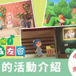 《集合啦!动物森友会》发布劳动节等多个节日活动更新