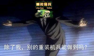FC山寨游戏之谜:尸体能开战车的《重装机兵》你怕不怕?