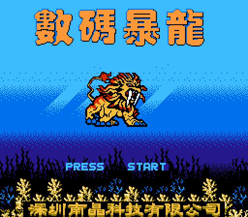 数码暴龙3数码战队2(南晶版)游戏下载
