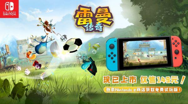 育碧《雷曼:传奇》正式上架国行版Switch平台