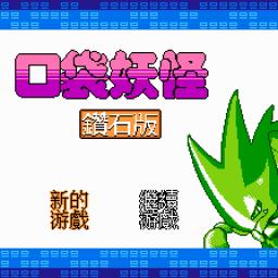 《口袋妖怪钻石版》火星科技FC版口袋妖怪 游戏下载