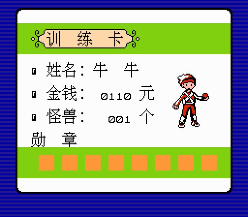 《口袋宝石蓝》南晶科技FC版口袋妖怪 游戏下载