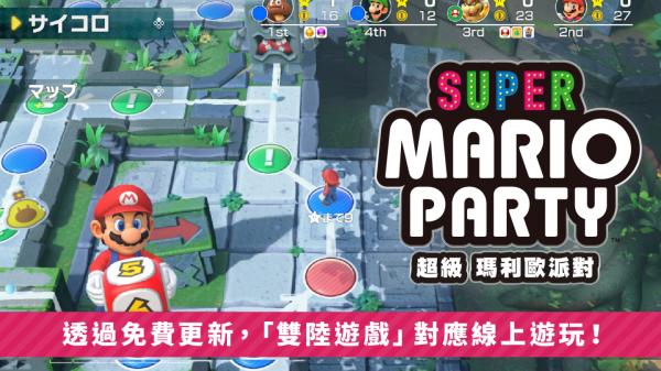 《超级马力欧派对》多个游戏模式支持在线联机