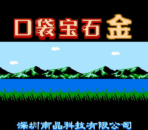《口袋宝石金》南晶科技FC版口袋妖怪 游戏下载