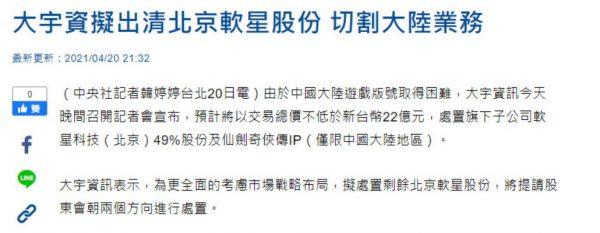 大宇资讯拟出售《仙剑奇侠传》IP版权