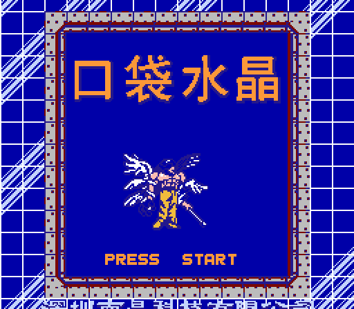 《口袋水晶》南晶科技FC版口袋妖怪 游戏下载