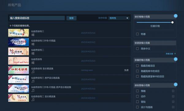 经典游戏《仙剑奇侠传1/2/3/3外传》上线Steam平台,预计4月15日发售