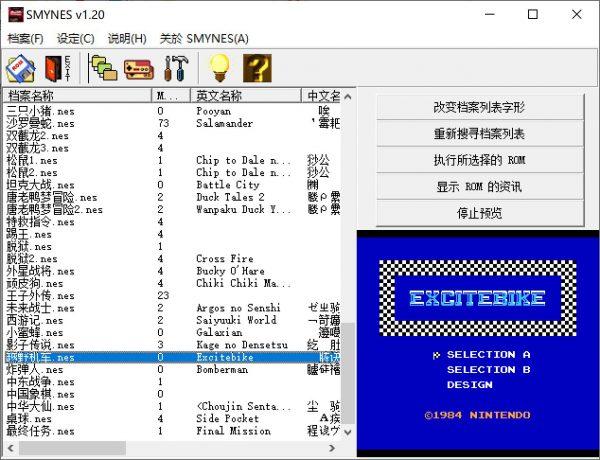 FC/NES模拟器 SMYNESC 1.2.0汉化版 下载(含84款经典游戏)