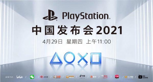 PS5国行版或于4月29日发布