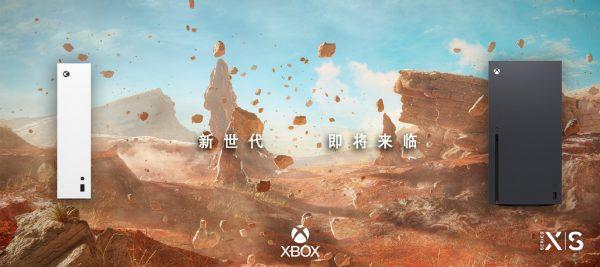 Xbox Series X/S国行版即将发布