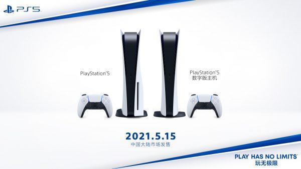PS5国行版将于5月15日在正式发售,售价3099元起