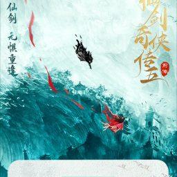 《仙剑奇侠传五前传》电视剧正式开拍,将邀请老仙剑演员及游戏配音
