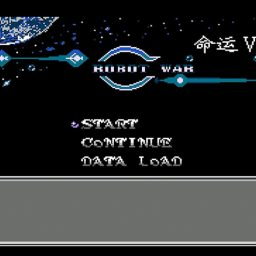 FC/NES第二次机器人大战命运之轮5游戏下载