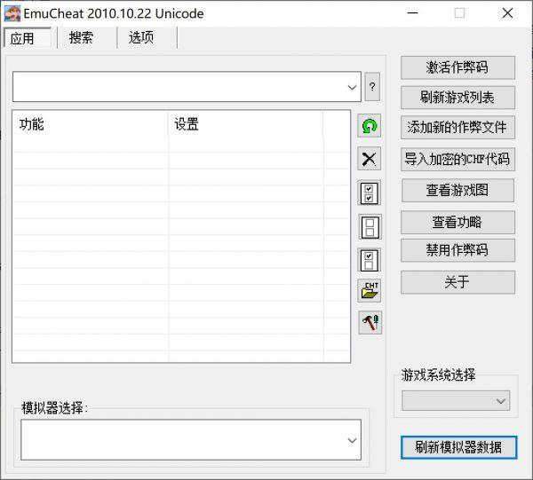 EmuCheat 2010.10.22 模拟器修改器 下载