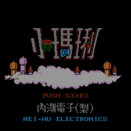 FC/NES小玛琍水果机游戏下载