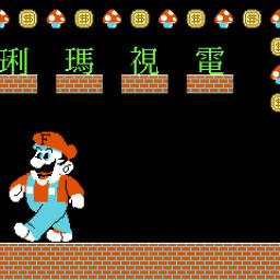FC/NES电视玛琍游戏下载