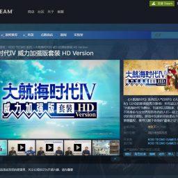 《大航海时代4 HD版》现已上架Steam,但评价褒贬不一