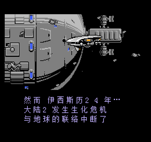 FC/NES拉格朗日点汉化版1.1 游戏下载